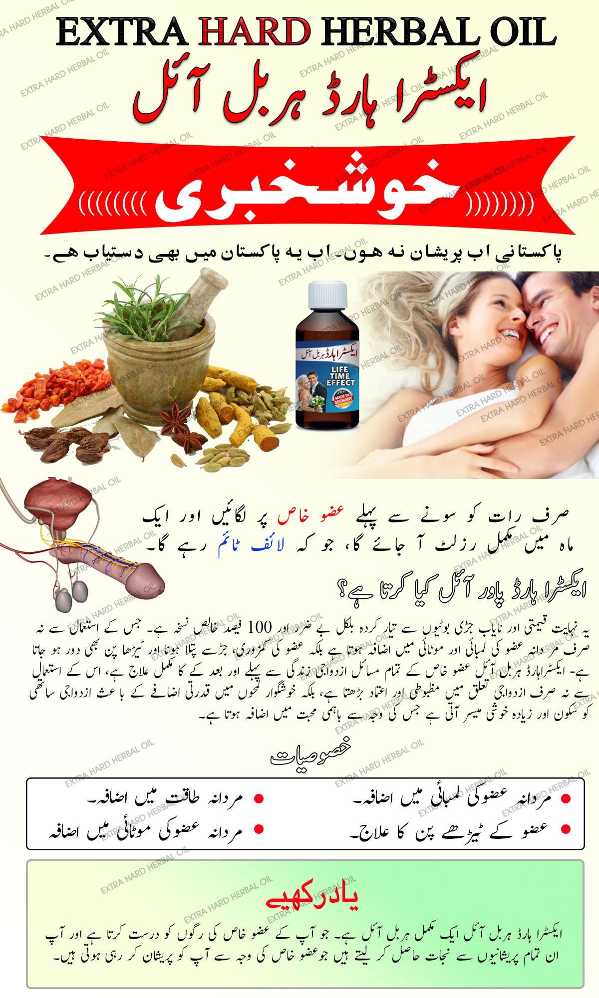 extra hard herbal oil